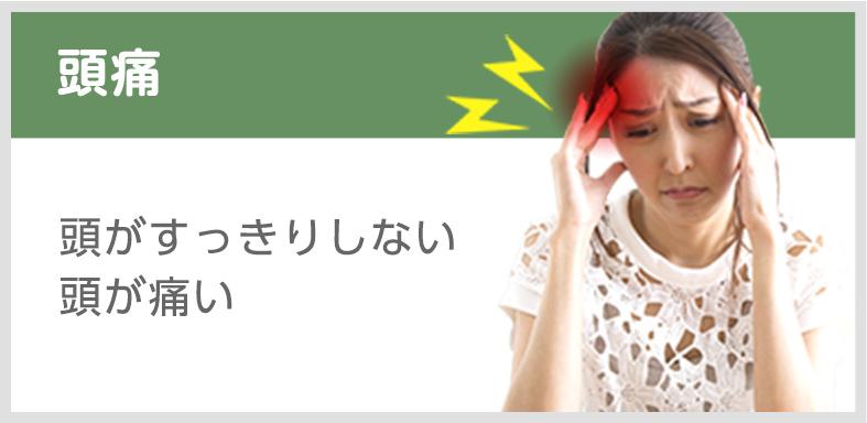 頭痛のページへリンク画像